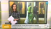 В Париж въвеждат мобилни групи по чистотата