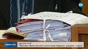 """ДЕЛОТО """"КТБ"""": Обвиняват Цветан Василев в натиск върху свидетели"""