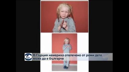 Полицията в Гърция разследва циганско семейство за предполагаемо отвличане на дете