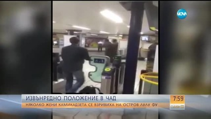 Мъж с мачете рани пътници в лондонското метро