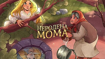 Топли приказки за лека нощ от OLYMPUS - Неродена мома