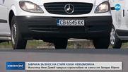 Екоминистърът: Не можем да забраним вноса на стари коли