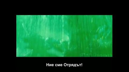 Трейлър Зеленият Фенер