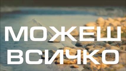 Корпоративно видео 2016 - Бенефит България / Николай Славков