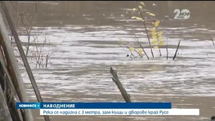 Река се надигна с 3 метра, заля къщи и дворове край Русе