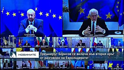 Премиерът Борисов се включи във втория кръг от разговори на Евролидерите