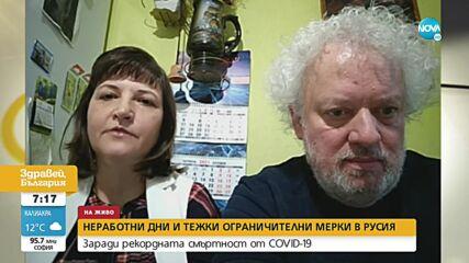 Българи в Москва с разказ за тежките ограничителни мерки в Русия