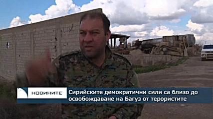 Сирийските демократични сили са близо до освобождаване на Багуз от терористите