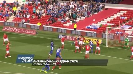 Футбол: Бирмингам Сити – Кардиф Сити на 18 декември, петък, директно по Diema Sport 2 HD
