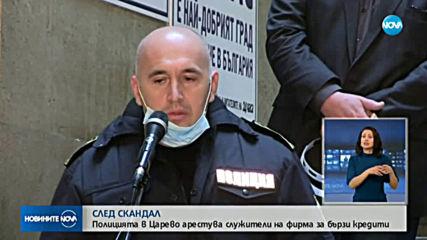 Арестува служители на фирма за бързи кредити в Царево