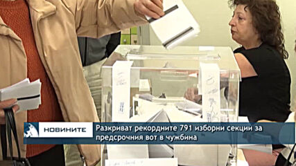 Разкриват рекордните 791 изборни секции за предсрочния вот в чужбина