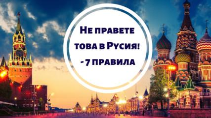 Не правете това в Русия! - 7 правила