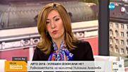 Ангелкова: Този летен сезон беше най-успешният от 1992г. насам