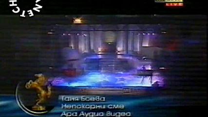 Златния Мустанг 2001 - Таня Боева(рецитал) - By Planetcho