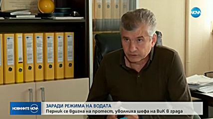 Уволниха шефа на ВиК-Перник