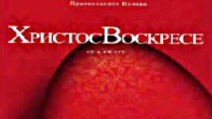 Дивна Любоевич Мелoди - Христос Воскресе (2007)