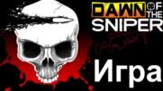 Dawn of the sniper - цялата игра, всички медали и чийтове