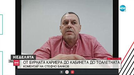 Стефчо Банков: Никога не съм разпореждал и прилагал СРС-та