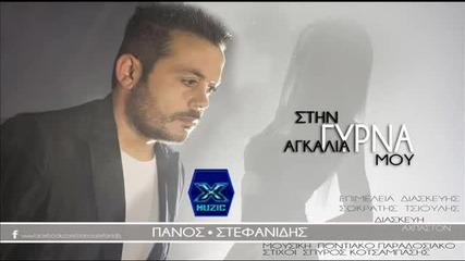 Гръцко !!stin Agalia Mou Gyrna_- Panos Stefanidis_new_version_2013