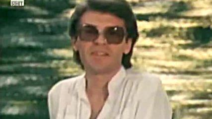 Митко Щерев - Васил Найденов - Адаптация 1979