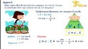 Уча.се - Скорост, път и време на движение ( Решаване на задачи ) - Човекът и природата - 6 клас