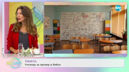 """Училище за пример в Ямбол - """"На кафе"""" (24.09.2020)"""