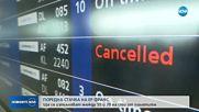 """Стачка на френската авиокомпания """"Ер Франс"""""""
