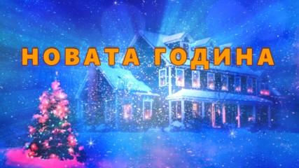 Новата година