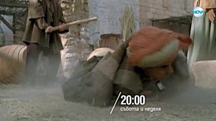 """""""Али Баба и четиридесетте разбойници"""" на 5 и 6 януари от 20.00 ч. по NOVA"""