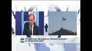 Николай Василев: Исканията на кредиторите към Гърция не са унизителни, а спасителни