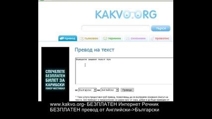 Безплатен Превод от Английски на Български - www.kakvo.org