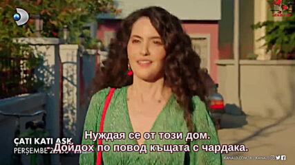 Любов На Чардака епизод 1 фрагмент 2 бг. суб.