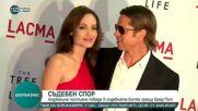 Анджелина Джоли постигна победа в съдебната битка срещу Брад Пит