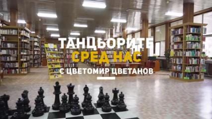 ТАНЦЬОРИТЕ СРЕД НАС с Цветомир Цветанов | Епизод 2