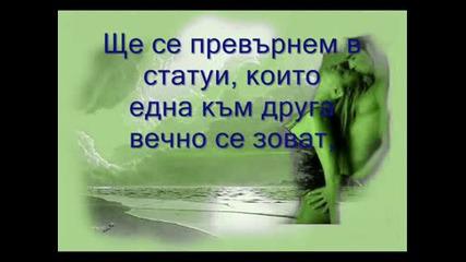 Дамян Дамянов - Не Си Отивай.wmv