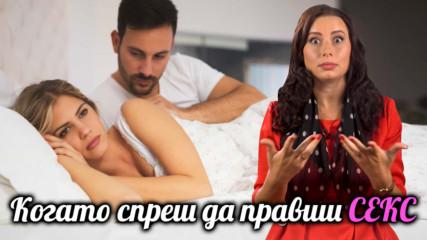 Кога и защо не искаме да правим секс?!
