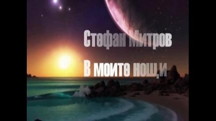 Стефан Митров- В моите нощи
