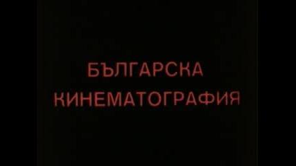 Уникалният български филм С деца на море (1972) Част 1