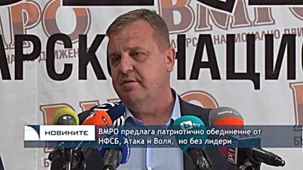 ВМРО предлага патриотично обединение от НФСБ, Атака и Воля, но без лидери