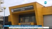СЛЕД РАЗСЛЕДВАНЕ НА NOVA: Директорът на онкодиспансера в Пловдив подаде оставка