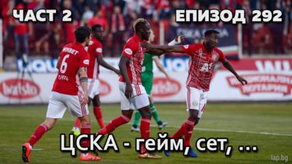 ЦСКА - гейм, сет, ...