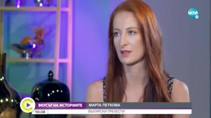 """""""Вкусът на историите"""": Марта Петкова - за балета и трудностите в живота"""
