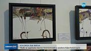 Ретроспективна изложба в памет на художника Анастас Константинов