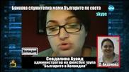 Банкова служителка мами българите по света - Господари на ефира (18.06.2015г.)