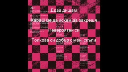 Avril Lavigne - Hot (Превод На Български)