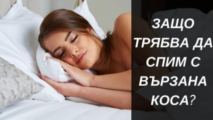 Защо трябва да спим с вързана коса?