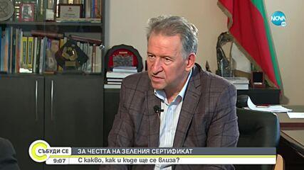 Кацаров: Алтернативата на настоящите мерки – пълен локдаун