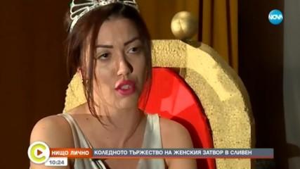 Коледно тържество в женския затвор в Сливен