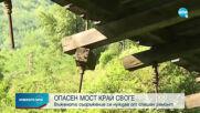 """""""ПЪЛЕН АБСУРД"""": Опасен мост с изгнили греди - единственият път до квартал в Своге"""