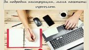 Как се прави сайт с Wordpress - Ръководство